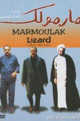 kertenkele-iran-filmi-izle