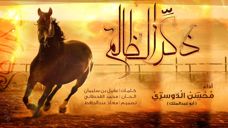 Photo of Dhakkir al-Zalim Arapça Neşid – Ebu Abdulmalik
