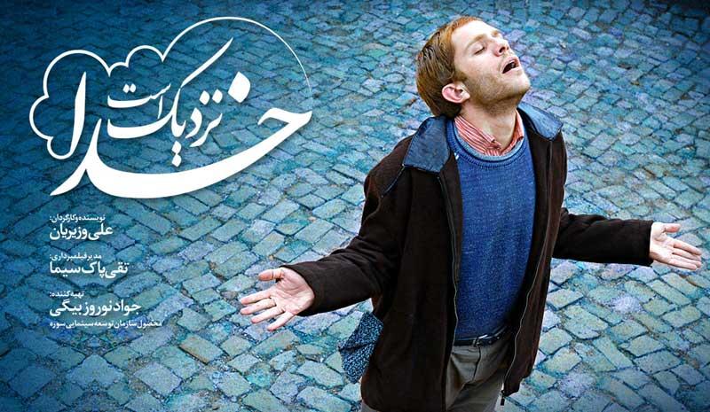 Allah Yakındır – God is Close İran Filmi İzle