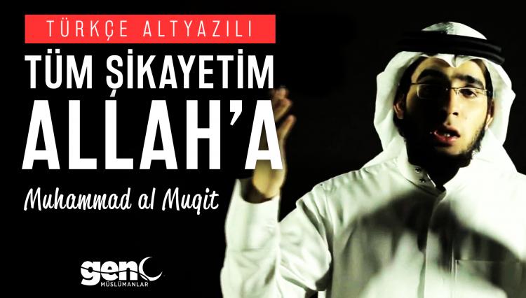 Tüm Şikayetim Allah'a – Neşid | Muhammad al Muqit [Türkçe Altyazılı]