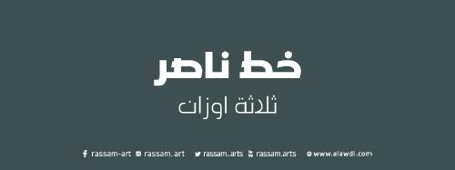 Nasser-Arabic-Font-Family
