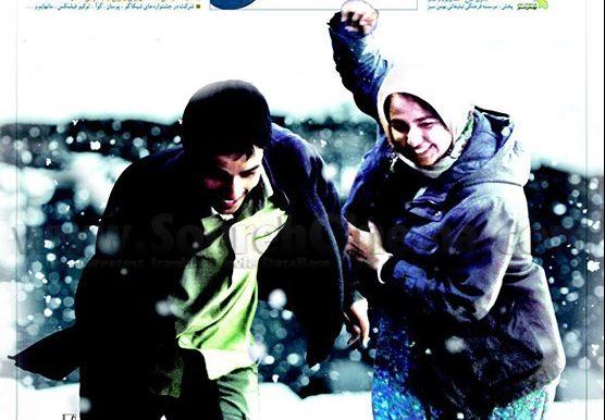 Photo of Birkaç Metreküp Aşk – İran Filmi İzle