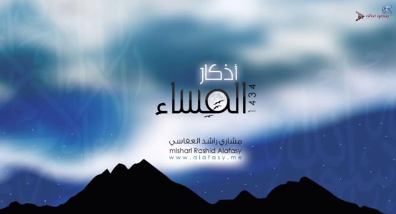 Photo of Uyku Duaları – Mishary Alafasi (Mp3 İndir)
