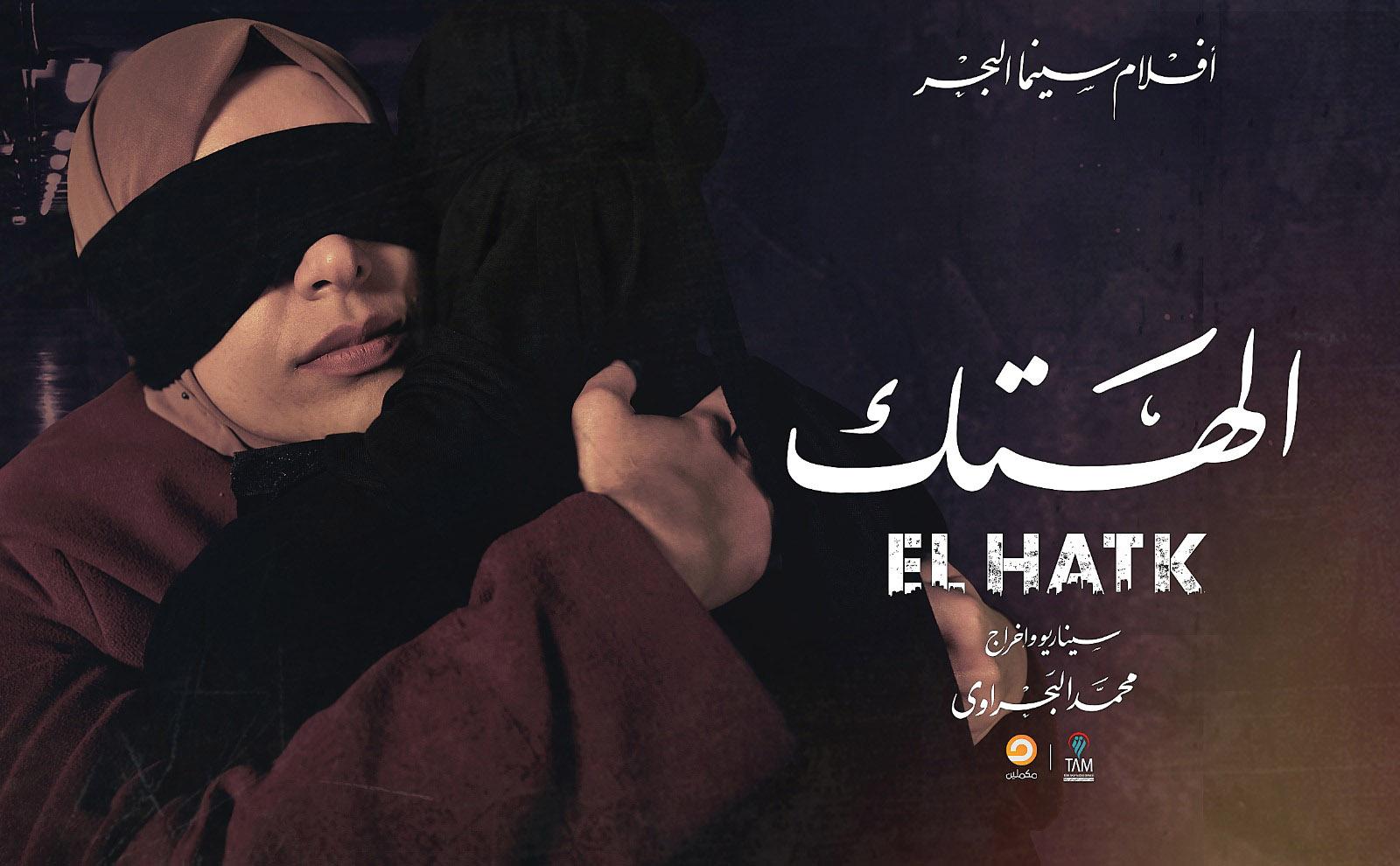 el-hatk-film
