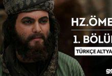 Photo of Hz. Ömer Dizisi 1. Bölüm – Türkçe Altyazılı HD