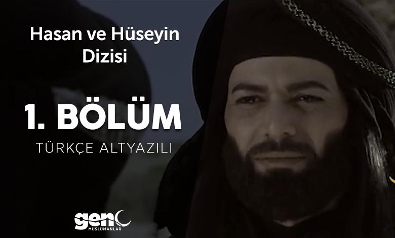 Hasan ve Hüseyin Dizisi 1. Bölüm – Türkçe Altyazılı