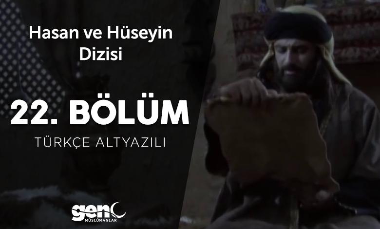 Hasan ve Hüseyin Dizisi 22. Bölüm – Türkçe Altyazılı
