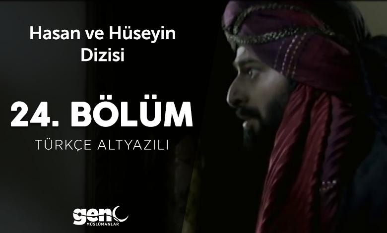 Hasan ve Hüseyin Dizisi 24. Bölüm – Türkçe Altyazılı