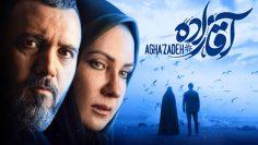 aghazadeh-13-bolum